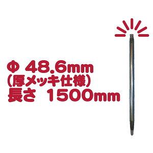 くい丸 Φ48.6mm H1500mm 厚めっき仕様 君岡鉄工(株)