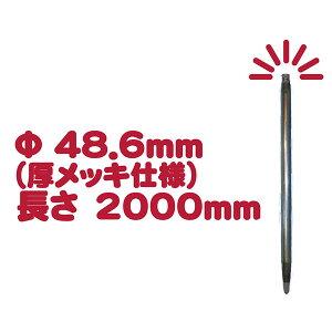 くい丸 Φ48.6mm H2000mm 厚めっき仕様 君岡鉄工(株)
