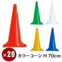 カラーコーン 各色 700mm パイロン 三角 コーン 20個セット