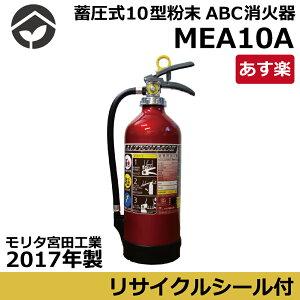 モリタ宮田工業 アルテシモ MEA10A