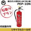 【引取り回収プラン】初田製作所蓄圧式粉末ABC10型消火器PEP-10N