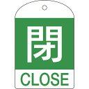 バルブ開閉札 閉(緑) 60×40mm 両面表示 10枚組 PET 164052 日本緑十字