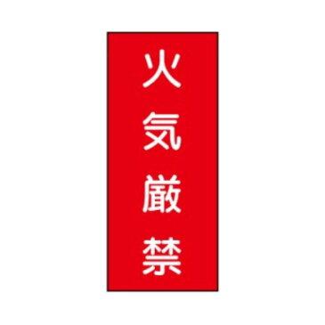 危険物標識 火気厳禁 600×300 メラミン鉄板製 K1