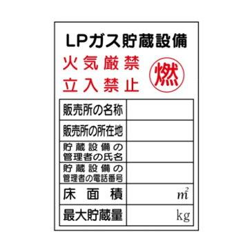 LPガス貯蔵設備 火気厳禁 立入禁止 燃 600×450 危険物標識 メラミン鉄板製 P55
