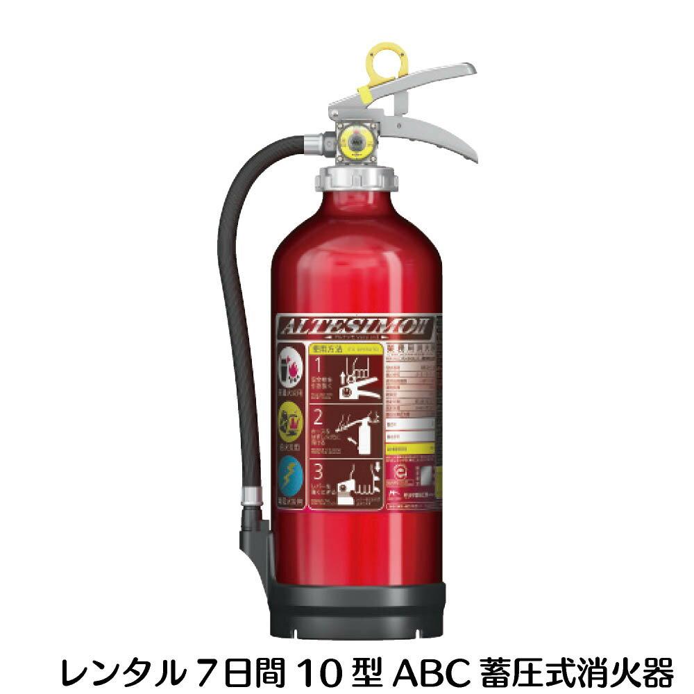 【レンタル】消火器 10型 業務用 モリタ宮田 MEA10B 7日間