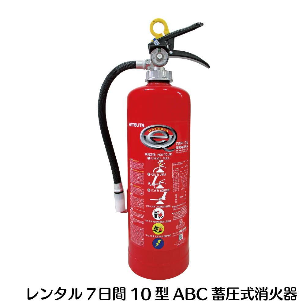 【レンタル】消火器 10型 業務用 初田製作所 PEP10N 7日間