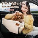【クーポン利用で500円OFF】ドライブベッド いぬ カー用品 車 犬ベッド 車載 肘掛け アームレスト ペットソファー 車 ドライブベッド 犬 ドライブ用品 旅行 お出かけ