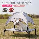 ペットベッド ペット用ベッド メッシュ ベッド M 脚付き コット テント付き 夏 夏用 屋内 屋外 小型犬 犬 猫 アウトドア キャンプ 人気 おすすめ 涼しい 日除け 熱中症対策 通気性 ねこ いぬ ペット用品 旅行 母の日 ギフト