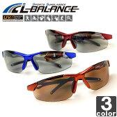 エルバランス【L-BALANCE】スポーツサングラス LBR-15 UVカット ランニング マラソン ゴルフ 野球 テニス スキー アイウェア 【メンズ】【レディース】