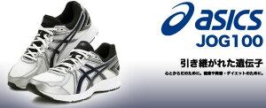 《送料無料》アシックス【asics】メンズレディースジョグ100TJG1341512JOG100ランニングシューズワイドトレーニング靴ジョギングフィットネス紳士ウィメンズ婦人