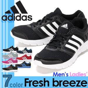 《送料無料》アディダス【adidas】メンズ レディース フレッシュブリーズ 1…