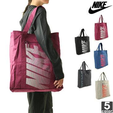 ナイキ【NIKE】ジム トート バッグ BA5446 1810 運動 旅行 スポーツ フィットネス 手提げ バッグ 鞄 ウィメンズ ショルダーバッグ トートバッグ 手提げバッグ