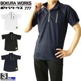 ハーフジップ ボクラワークス BOKURA WORKS メンズ 3313 ドライハニカム 半袖 ジップアップ 1905 トレーナー トップス 半袖Tシャツ ワーキング ワーキングウェア