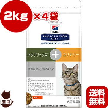 送料無料 プリスクリプション・ダイエット 猫用 メタボリックス+ユリナリー ドライ 2kg×4袋 日本ヒルズ ▼b ペット フード 猫 キャット 療法食