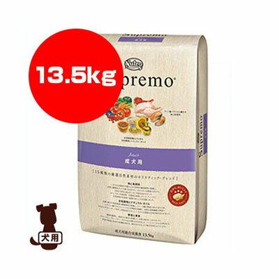 【送料無料・同梱可】■Supremo シュプレモ 成犬用 13.5kg ニュートロジャパン ▼g ペット フード 犬 ドッグ