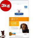 プリスクリプション ダイエット 犬用 c/d マルチケア 小粒 ドライ 3kg 日本ヒルズ ▼b ペット フード ドッグ 犬 療法食