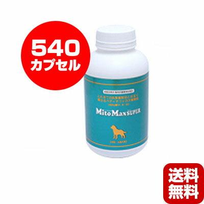 【送料無料・同梱可】マイトマックス・スーパー 中型・大型犬用 540カプセル 共立製薬 ▼b ペット フード 犬 ドッグ サプリメント:RunPet