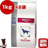 【送料無料・同梱可】ベテリナリーダイエット 犬用 肝臓サポート ドライ 1kg×2袋 ロイヤルカナン▼b ペット フード ドッグ 犬 療法食