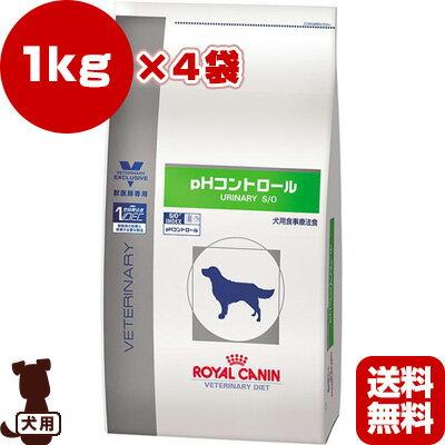 【送料無料・同梱可】ベテリナリーダイエット 犬用 pHコントロール ドライ 1kg×4袋 ロイヤルカナン▼b ペット フード ドッグ 犬 療法食 下部尿路疾患