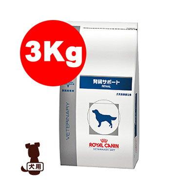 ベテリナリーダイエット 犬用 腎臓サポート ドライ 3kg ロイヤルカナン▼b ペット フード ドッグ 犬 療法食