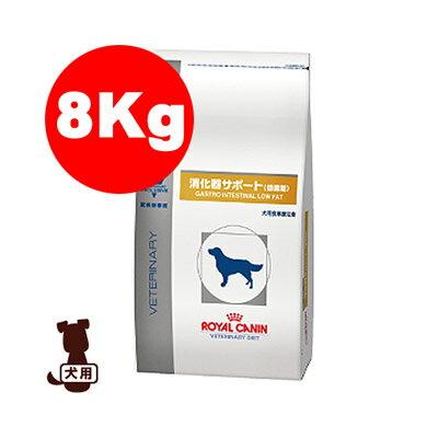 ベテリナリーダイエット 犬用 消化器サポート 低脂肪 ドライ 8kg ロイヤルカナン▼b ペット フード ドッグ 犬 療法食