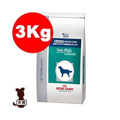 ベッツプラン 犬用 ウェイトケア 3kg ロイヤルカナン▼b ペット フード ドッグ 犬 成犬 アダルト 肥満傾向 準療法食