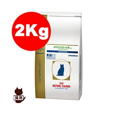 ベテリナリーダイエット 猫用 pHコントロール0 ドライ 2kg ロイヤルカナン▼b ペット フード キャット猫 療法食 下部尿路