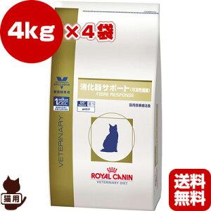 ベテリナリーダイエット猫用消化器サポート可溶性繊維4kg×4袋ロイヤルカナン▼bペットフードキャット猫療法食