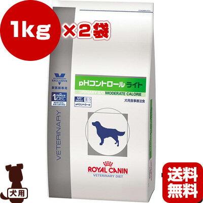【・同梱可】ベテリナリーダイエット 犬用 pHコントロール ライト ドライ 1kg×2袋 ロイヤルカナン▼b ペット フード ドッグ 犬 療法食 下部尿路