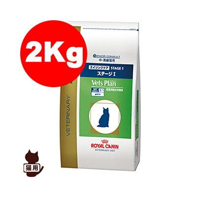 ベッツプラン 猫用 エイジングケア ステージI 2kg ロイヤルカナン▼b ペット フード キャット 高齢猫 シニア 準療法食