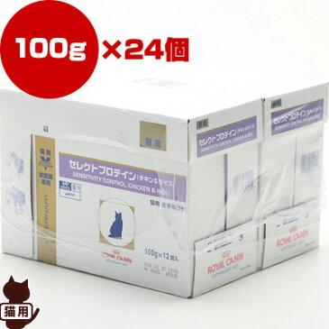猫用 セレクトプロテイン[チキン&ライス]ウェットパウチ 100g x 24 ロイヤルカナン▼b ペット フード キャット 療法食