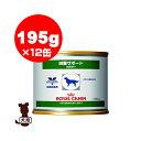 ベテリナリーダイエット 犬用 減量サポート 缶 195g ×12 ロイヤルカナン▼b ペット フード ドッグ 犬 療法食