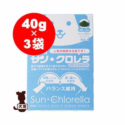 ■ 国産 愛犬用 サン・クロレラ 粉末タイプ 40g入×3袋 サンクロレラ▼g ペット ドッグ サプリメント