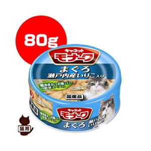 【正規品】キャネットモナークまぐろ瀬戸内産いりこ入り80gペットライン▼aペットフード猫キャット缶ウェット国産品