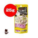 RunPetで買える「キャネット 3時のムース 1歳から かつお削り節入り やわらかささみ 25g ペットライン ▼a ペット フード 猫 キャット 無着色 国産品」の画像です。価格は69円になります。