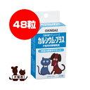 ☆カルシウム・プラス 48粒 現代製薬 ▼g ペット フード 犬 ドッグ 猫 キャット サプリメント 栄養補助食 タブレット 送料無料