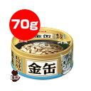 金缶ミニ しらす入りまぐろ 70g アイシア 単品商品です。1点のお届けとなります。 ▼a ペット フード 猫 キャット 無料