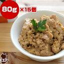 ☆Roiness 猫用 鶏肉 80g×15個 ロイネス ▼g ペット ...