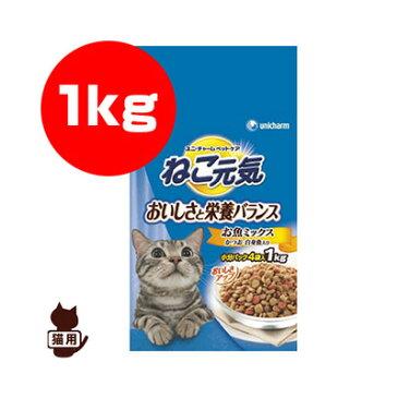 ねこ元気 おいしさと栄養バランス お魚ミックス かつお・白身魚入り 1kg ユニチャーム ▼a ペット フード 猫 キャット