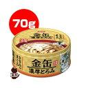 金缶 濃厚とろみ ささみ入りまぐろ 国産 70g アイシア ※単品商品です。1点のお届けとなります。 ▼a ペット フード 猫 キャット 缶 ウェット 送料無料
