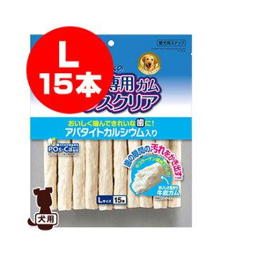 ゴン太の歯磨き専用ガム ブレスクリア アパタイトカルシウム入り L 15本 マルカン ▼a ペット フード 犬 ドッグ おやつ