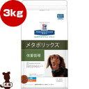 プリスクリプション・ダイエット 犬用 メタボリックス ドライ 3kg 日本ヒルズ▼b ペット フード ドッグ 犬 療法食