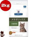 プリスクリプション・ダイエット 猫用 メタボリックス ドライ 2kg 日本ヒルズ▼b ペット フード キャット 猫 療法食