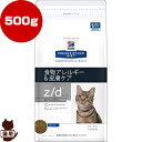 プリスクリプション・ダイエット 猫用 z/d 低アレルゲン ドライ 500g 日本ヒルズ▼b ペット フード キャット 猫 療法食 送料無料