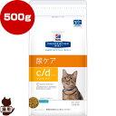 プリスクリプション・ダイエット 猫用 c/d マルチケア フィッシュ入り ドライ 500g 日本ヒルズ▼b ペット フード キャット 猫 療法食