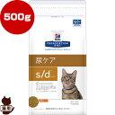 プリスクリプション・ダイエット 猫用 s/d ドライ 500g 日本ヒルズ▼b ペット フード キャット 猫 療法食
