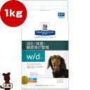 プリスクリプション・ダイエット 犬用 w/d ドライ 小粒 1kg 日本ヒルズ▼b ペット フード ドッグ 犬 療法食