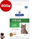 プリスクリプション・ダイエット 猫用 r/d ドライ 500g 日本ヒルズ▼b ペット フード キャット 猫 療法食 送料無料
