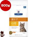 プリスクリプション・ダイエット 猫用 c/d マルチケア ドライ 500g 日本ヒルズ▼b ペット フード キャット 猫 療法食