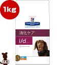 プリスクリプション・ダイエット 犬用 i/d [アイディー] ドライ 1kg 日本ヒルズ▼b ペット フード ドッグ 犬 療法食 送料無料